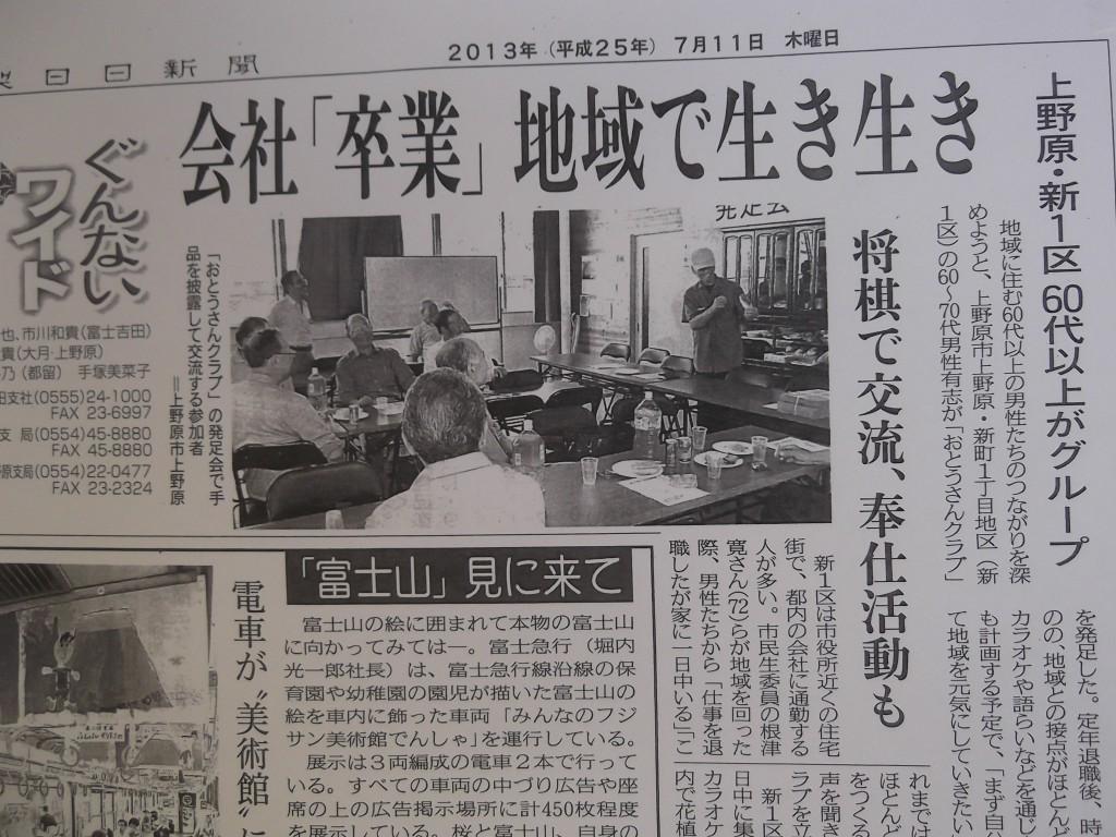 山梨日日新聞の掲載記事