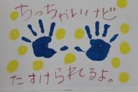 上野原西小1年