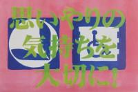 上野原西中2年